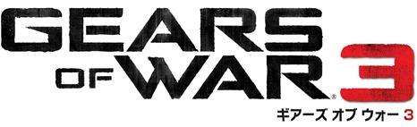 Gears3_タイトルロゴ(白背景用)